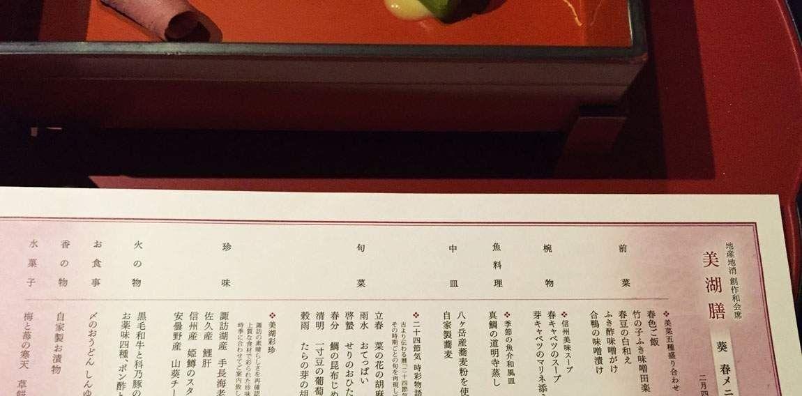 Japan ride a la carte